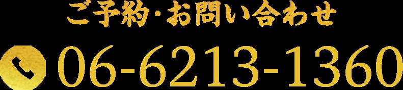 ご予約・お問い合わせ 06-6213-1360