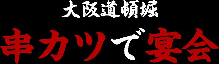 大阪道頓堀 串カツで宴会
