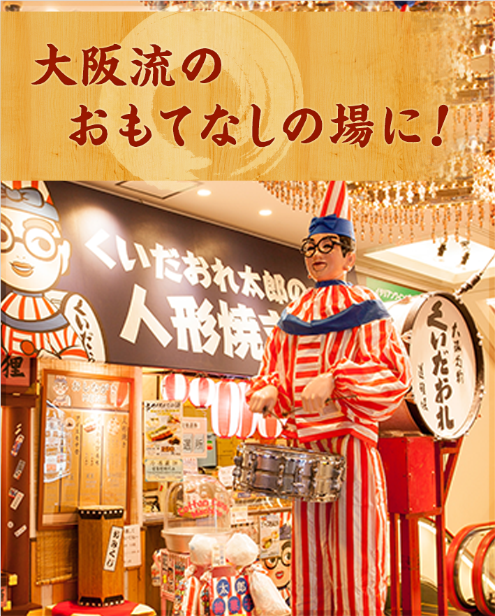 大阪流のおもてなしの場に!